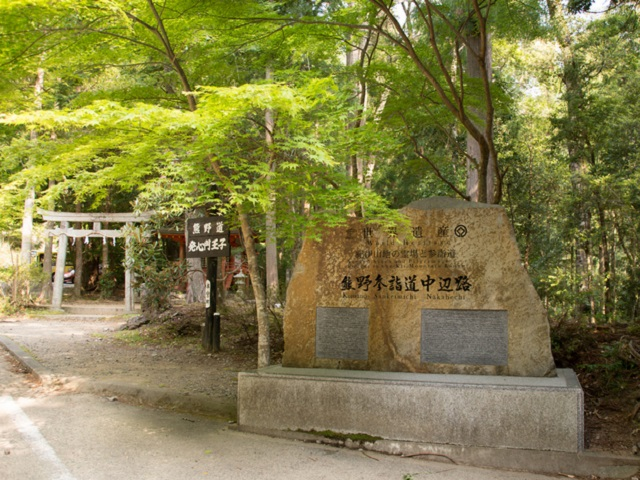 From Hosshinmon-oji to Kumano Hongu