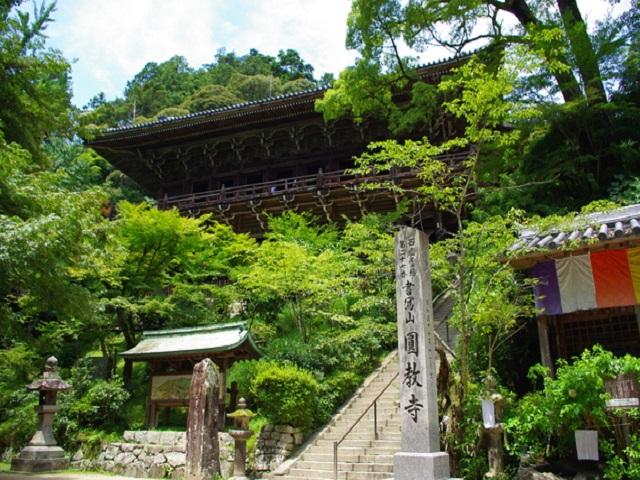 Shoshazan Engyo-ji Temple