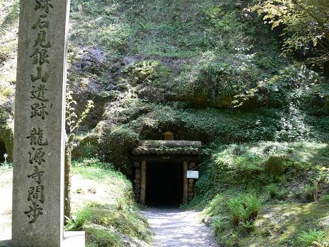龍源寺間歩1
